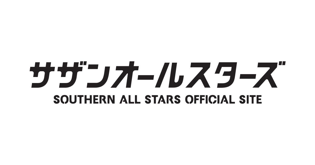 サザンオールスターズ Official Site